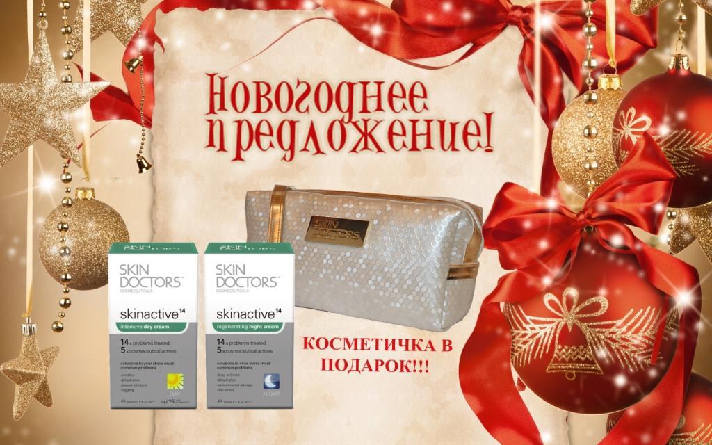 SKIN DOCTORS Набор новогодний Комплексный уход