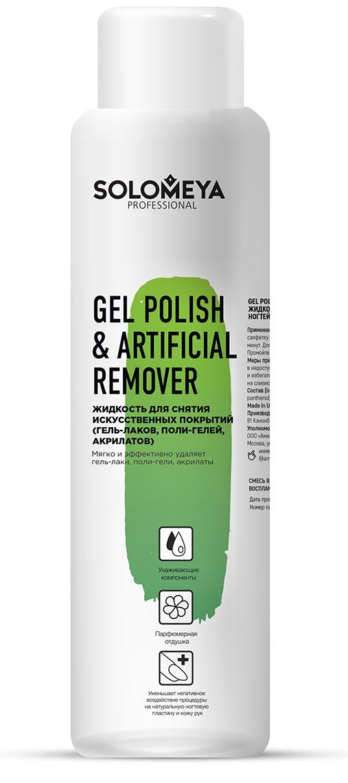 SOLOMEYA Жидкость для снятия искусственных покрытий (гель-лаков, поли-гелей, акрилатов) / Gel Polish & Artificial Remover 500 мл фото