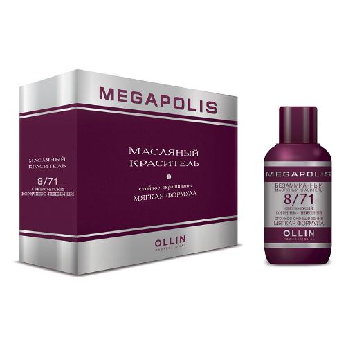 OLLIN PROFESSIONAL 8/71 краситель масляный безаммиачный для волос, светло-русый коричнево-пепельный / MEGAPOLIS 3*50 мл