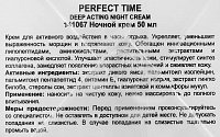 HOLY LAND Крем / Deep Acting Night Cream PERFECT TIME 50 мл, фото 6