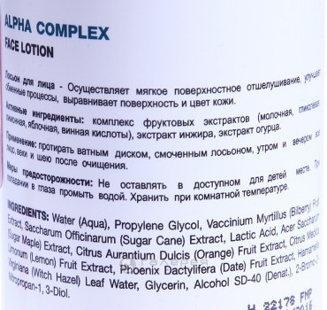 HOLY LAND Лосьон для лица / Face Lotion ALPHA COMPLEX 125 мл