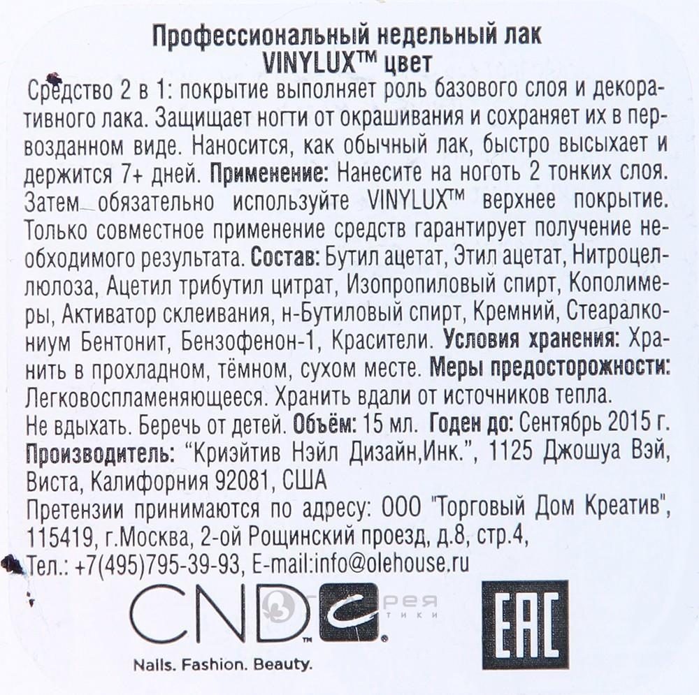 CND 157 лак недельный для ногтей