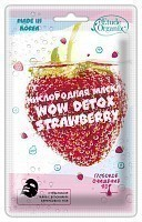 Маска кислородная для лица / STRAWBERRY Etude Organix Detox  25 г, ETUDE ORGANIX