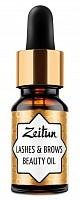 Масло красоты для ресниц и бровей 10 мл, ZEITUN